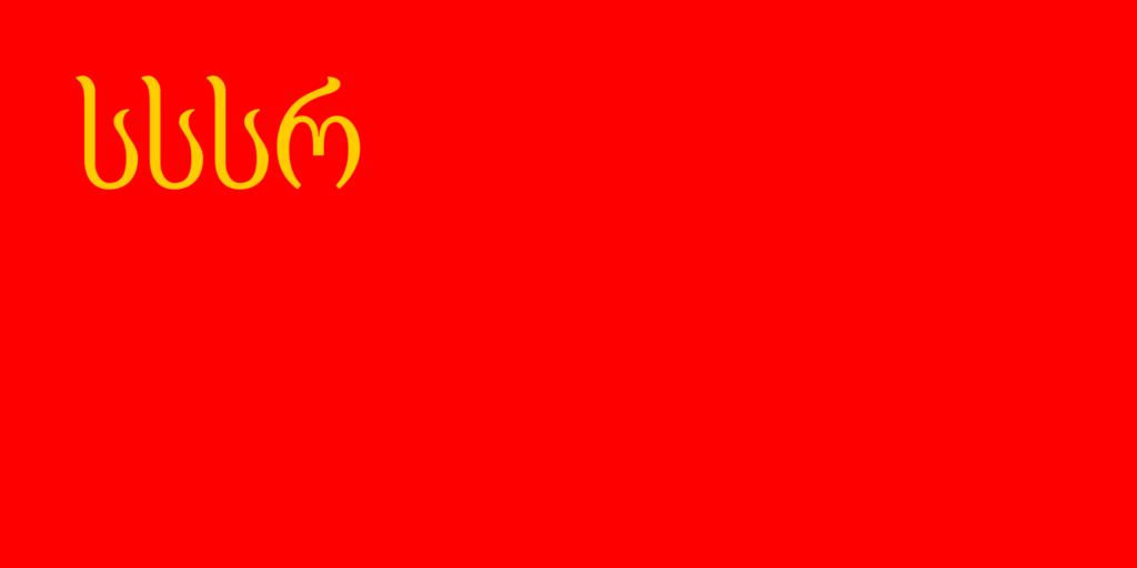 флаг грузии-4