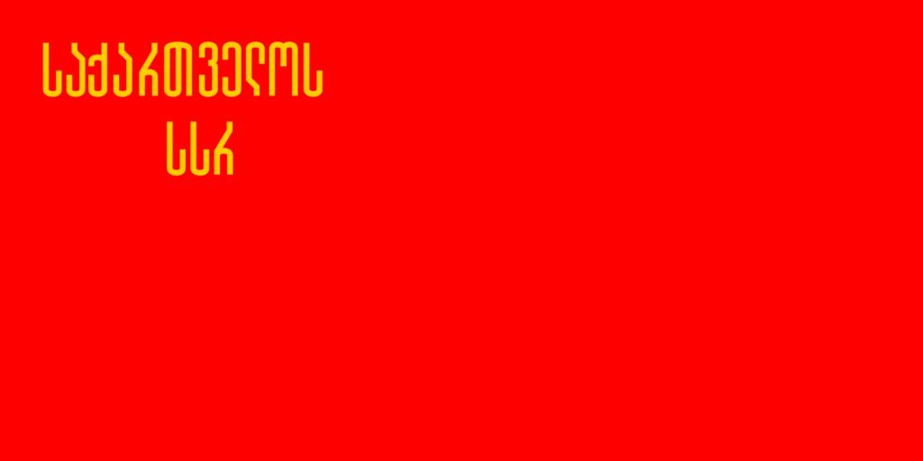 флаг грузии-5