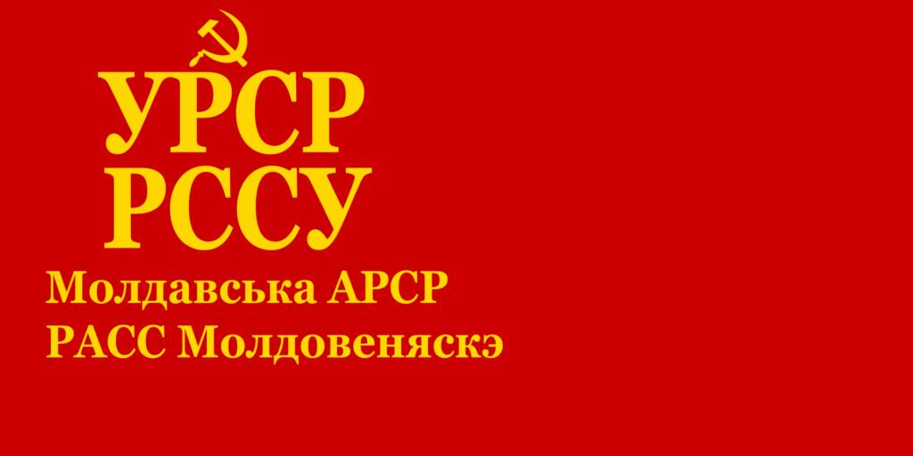 флаг молдавии-12