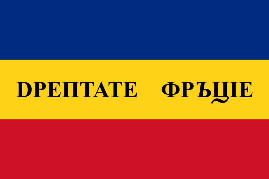 флаг румынии-2