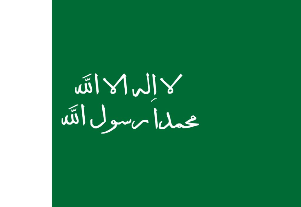 флаг саудовской аравии-4