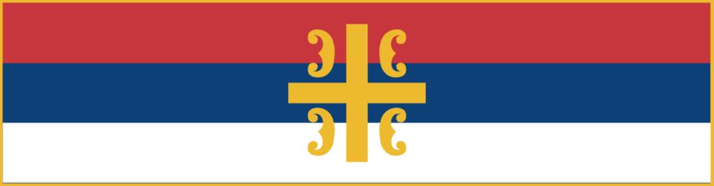 флаг сербии-32