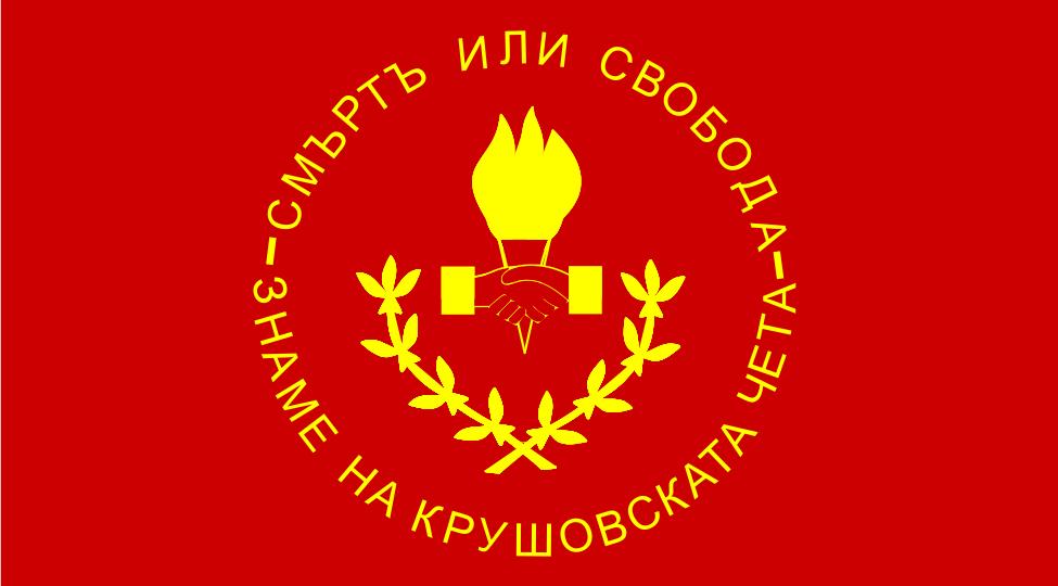 флаг северной македонии-2
