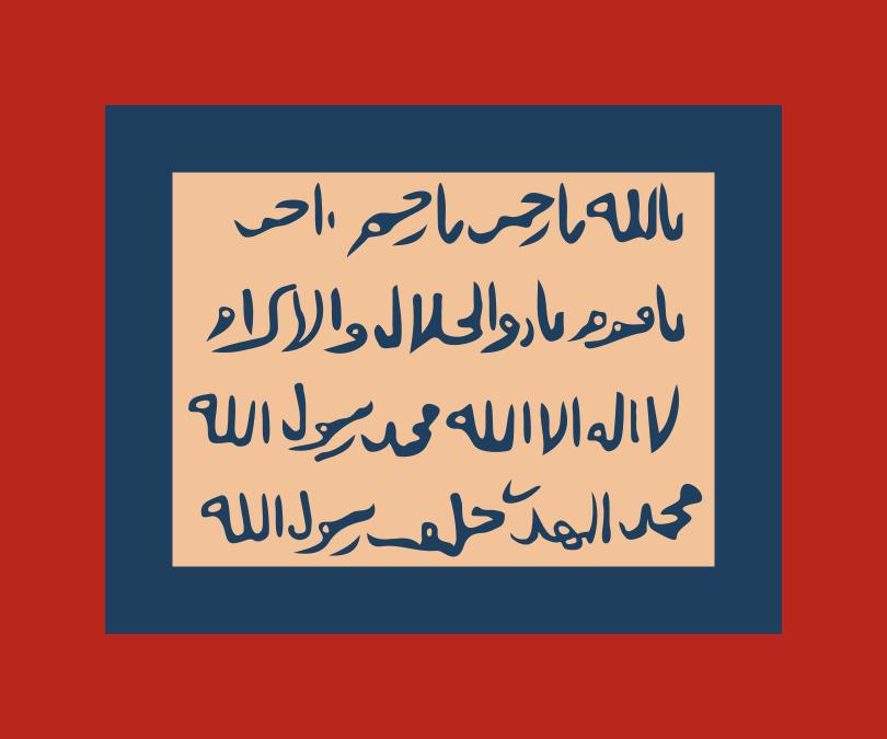 флаг судана-18
