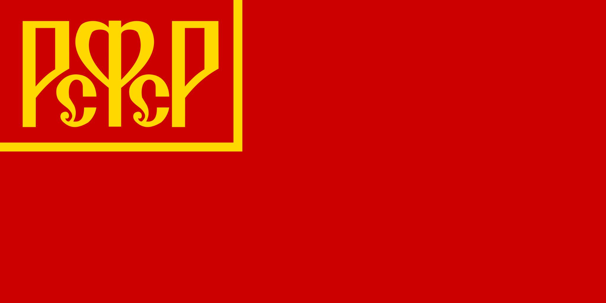 флаг РСФСР фото