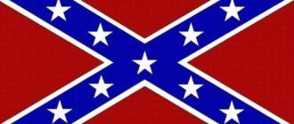 флаг конфедерации южных штатов